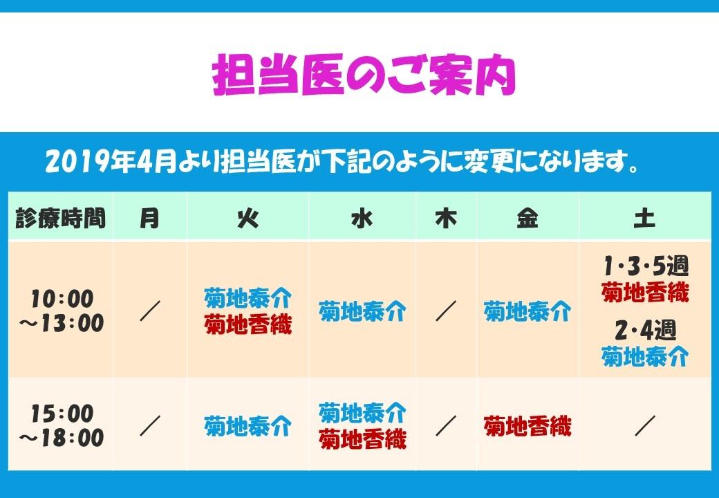 八景駅前きくち内科担当医表